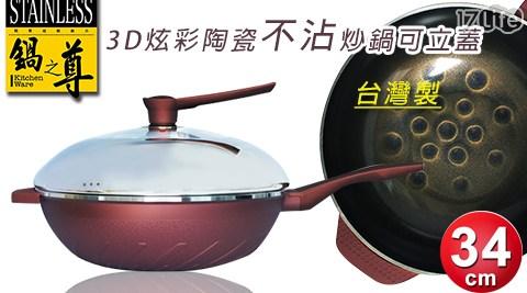 台灣製/3D/炫彩/陶瓷/不沾鍋/炒鍋/鍋具/可立蓋/34CM