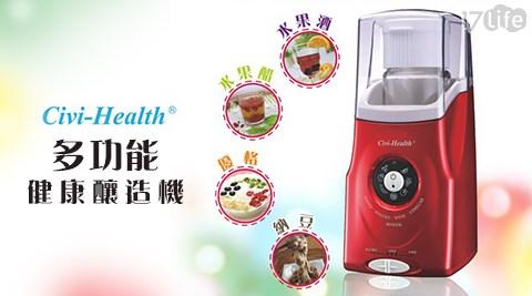 平均每台最低只要1495元起(含運)即可購得【Civi-Health】多功能健康釀造機(CE-1000FH-001)1台/2台,享保固一年。