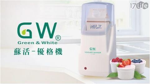 GW/優格製造機/優格/優格機/群倫/蘇活/Y-1000
