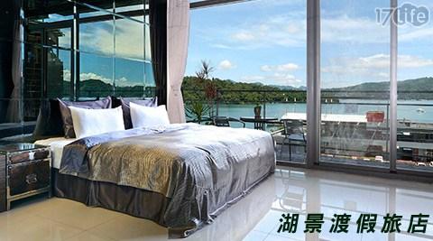 湖景/渡假/旅店/南投/日月潭/住宿/湖景渡假旅店