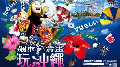 雲林古尬C湖山世界一票玩到底!暑假限定沖繩文化季,享受異國風情!暢玩水陸樂園、園外園!多項遊樂設施,嗨翻暑假