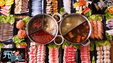 飛天麻辣/飛天/麻辣/火鍋/吃到飽/海鮮/鍋物