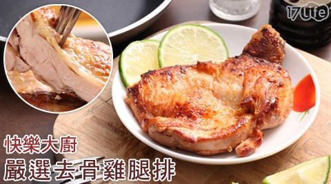 快樂大廚-嚴選去骨雞腿排