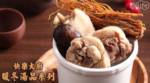 快樂大廚-暖冬湯品系列