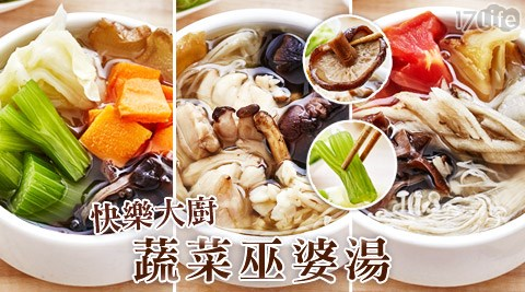 快樂大廚-蔬菜巫婆湯輕食系列