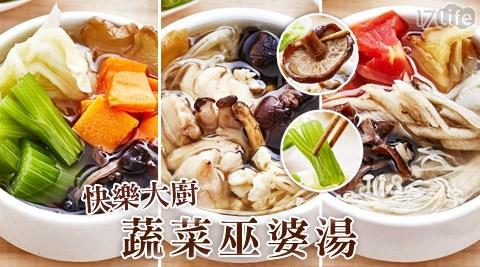 平均每包最低只要39元起即可購得【快樂大廚】蔬菜巫婆湯輕食系列1包/2包/30包/60包,口味:纖食養生/享受蔬菜/輕盈菇菇,10包免運。