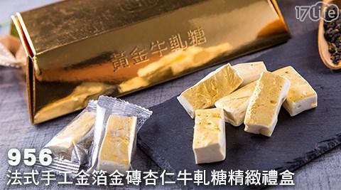 956~法式 金箔金磚杏仁牛軋糖精緻