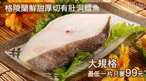 格陵蘭鮮甜厚切有肚洞鱈魚