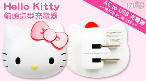 【hello kitty造型充电器/led携带型照明灯】 感谢网友热烈抢购,销售