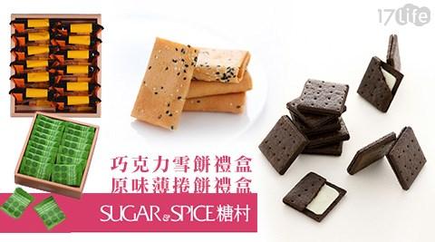 糖村SUGAR&SPICE-原味薄捲餅禮盒/巧克力雪餅禮盒系列