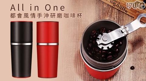 All-in-One/都會風情/手沖研磨咖啡杯/雙11/咖啡杯