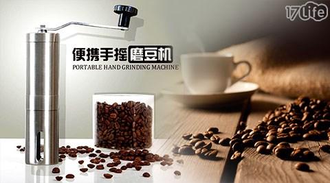 DoMeLife-不銹鋼手搖咖啡豆研磨機