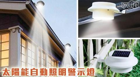 太陽能自動照明警示燈