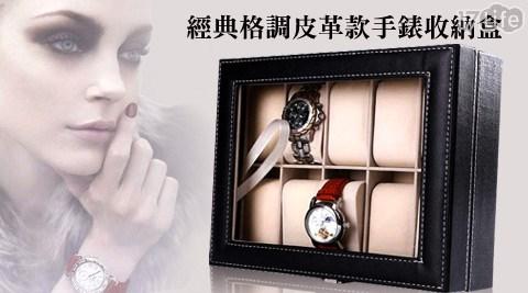 經典格調皮革款手錶收納盒
