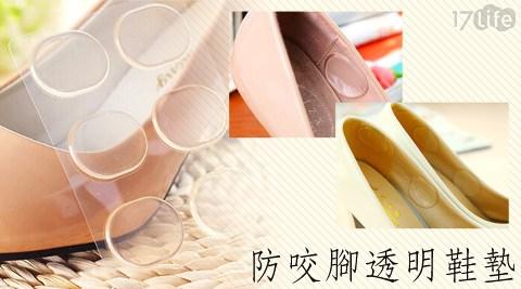 平均每組最低只要53元起(含運)即可購得防咬腳透明鞋墊1組/2組/4組(6片x2包/組)。
