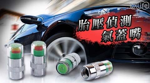 只要178元起(含運)即可購得原價最高3360元胎壓偵測氣嘴蓋/偵測計系列:(A)胎壓偵測氣嘴蓋2入組(機車30PSI)1組/2組/4組/(B)胎壓偵測氣嘴蓋4入組(汽車32PSI)1組/2組/4組/(C)液晶顯示數位式胎壓偵測計1入/2入/4入。
