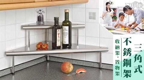 平均每入最低只要375元起(含運)即可享有萬用廚房調味架/收納架/置物架三角式不銹鋼架1入/2入/4入。