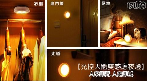 光控/人体双感应夜灯/感应灯/小夜灯