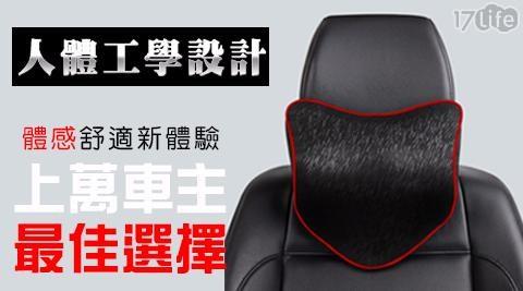 護頸/頭枕/汽車百貨/人體工學設計/太空記憶棉護頸頭