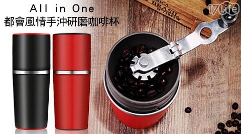 平均每個最低只要999元起(含運)即可購得All-in-One都會風情手沖研磨咖啡杯1個/2個/4個/8個,顏色:黑色/紅色。