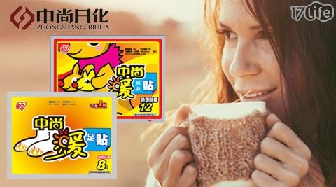 中尚日化-17p 折價 券袋鼠發熱可貼式暖暖包/暖足包