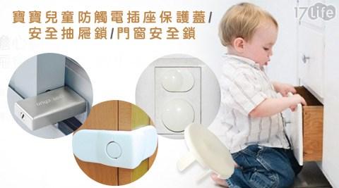 只要169元起(含運)即可購得原價最高3992元寶寶兒童居家安全防護用具系列:(A)寶寶兒童防觸電插座保護蓋20入/40入/100入/(B)寶寶兒童安全抽屜鎖1組/2組/4組(5入/組)/(C)兒童墜樓防盜不鏽鋼門窗安全鎖1入/2入/4入/8入/(D)寶寶兒童防觸電插座保護蓋20入+寶寶兒童安全抽屜鎖1組(5入/組)+兒童墜樓防盜不鏽鋼門窗安全鎖1入。