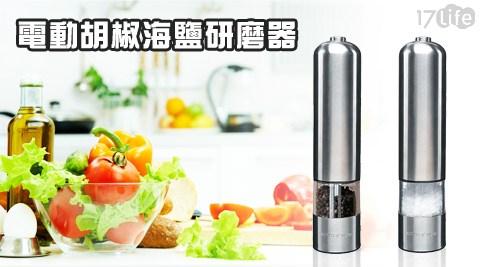 平均每入最低只要213元起(含運)即可購得電動胡椒海鹽研磨器1入/2入/4入/8入/16入。