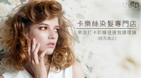 卡樂絲染髮專門店-變髮專案