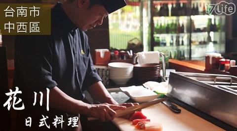 花川日式料理-平假日消費金額折抵