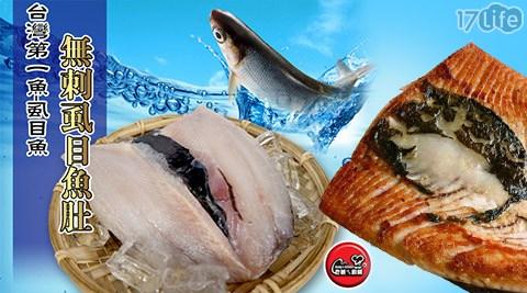 賣魚的家/台灣第一/魚/去刺/無刺/虱目魚/魚肚