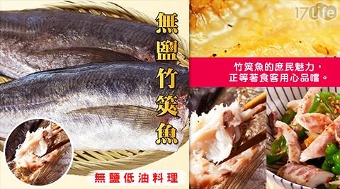 平均每片最低只要43元起(含運)即可享有【賣魚的家】嚴選正港台灣無鹽竹筴魚6片/14片/30片/60片(2片/包)。
