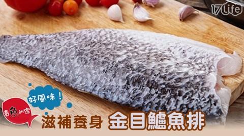 平均最低只要139元起(含運)即可享有【賣魚的家】滋補養身好風味!金目鱸魚排:3片/8片/20片。