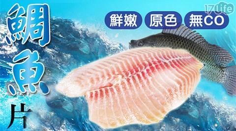 賣魚的家/健康/鮮嫩/無CO鯛魚片