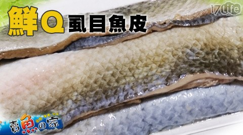 賣魚的家-鮮Q虱目魚皮