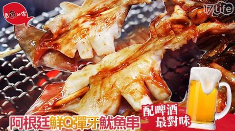 賣魚的家-阿根廷鮮Q彈牙魷魚串