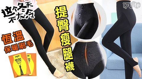 恆溫/保暖/刷毛/提臀/瘦腿襪/襪/內搭褲