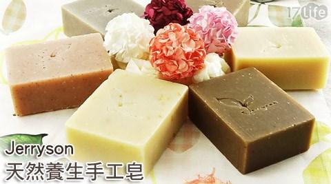太生利/天然/養生/手工皂/香皂