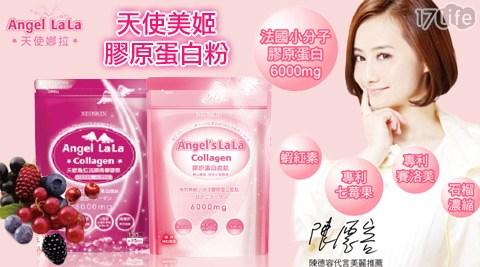 Angel LaLa-陳德容代言天使美肌膠原蛋白粉