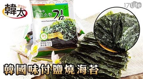 平均每盒最低只要10元起即可購得【韓太】韓國味付鹽燒海苔1盒/36盒/72盒(5g/盒),購滿36盒免運。