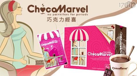 平均每盒最低只要333元起(含運)即可購得【HI-BEAU】ChocoMarvel巧克力經喜1盒/2盒/3盒(8包/盒)。