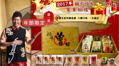 平均每組最低只要800元起(含運)即可享有【曾拌麵】年節限定雞不可失精選全系列禮盒組1組/2組/3組/5組。
