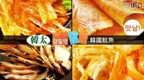 韓太-烤魷魚腳/魷魚絲/魷魚大腳切片系列