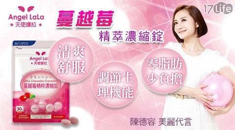 Angel LaLa-專利蔓越莓精萃濃縮錠