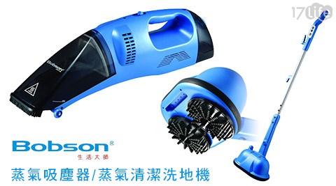 Bobson生活大師-蒸氣吸塵器/蒸氣清潔洗地機