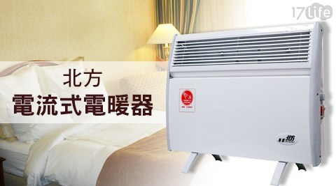 NORTHERN北方-電流式電暖器(CH1501)