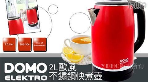 比利時DOMO/2L/歐風/不鏽鋼/快煮壺/ DM491WKT