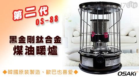 只要4,300元(含運)即可享有【韓國OSAKI】原價5,990元第二代黑金剛鈦合金煤油暖爐(OS-88)只要4,300元(含運)即可享有【韓國OSAKI】原價5,990元第二代黑金剛鈦合金煤油暖爐(OS-88)1台,享1年保固。