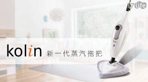 Kolin/歌林/蒸氣拖把/蒸氣/拖把/家電/清潔/打掃