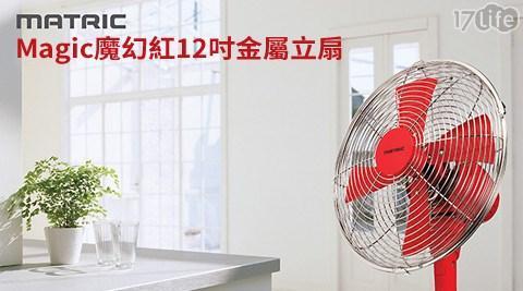 日本松木MATRIC-17life 購物 金Magic魔幻紅12吋金屬立扇(MG-AF1202D)