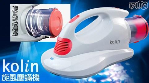 Kolin/歌林/塵蟎機/家電/塵蟎